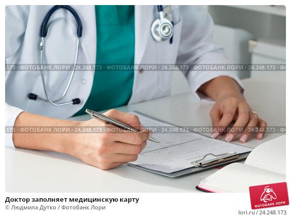 Доктор заполняет медицинскую карту. Стоковое фото, фотограф Людмила Дутко / Фотобанк Лори