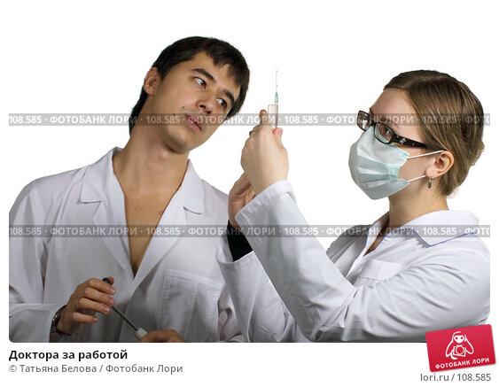 Доктора за работой, фото № 108585, снято 21 октября 2007 г. (c) Татьяна Белова / Фотобанк Лори