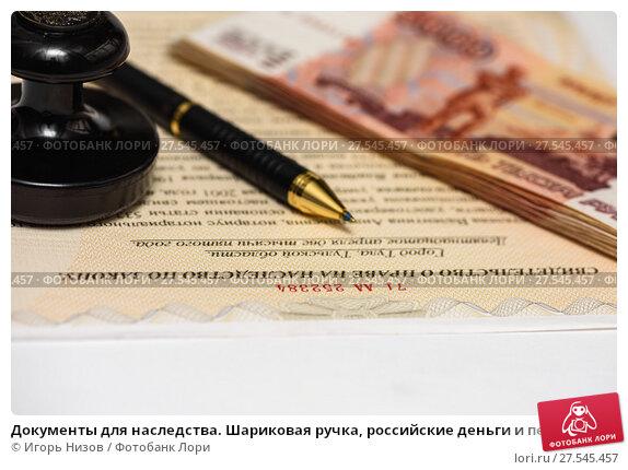Купить «Документы для наследства. Шариковая ручка, российские деньги и печать нотариуса лежат на свидетельстве о праве на наследство», эксклюзивное фото № 27545457, снято 29 января 2018 г. (c) Игорь Низов / Фотобанк Лори