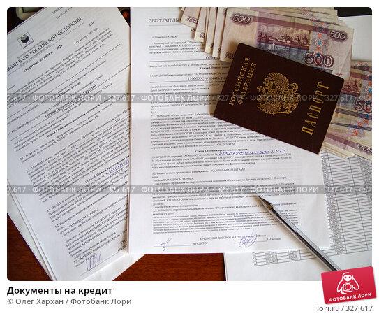 Купить «Документы на кредит», эксклюзивное фото № 327617, снято 15 июня 2008 г. (c) Олег Хархан / Фотобанк Лори