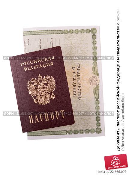 Купить «Документы паспорт российской федерации и свидетельство о рождении на белом фоне», фото № 22666097, снято 19 апреля 2016 г. (c) Лев Афанасьев / Фотобанк Лори