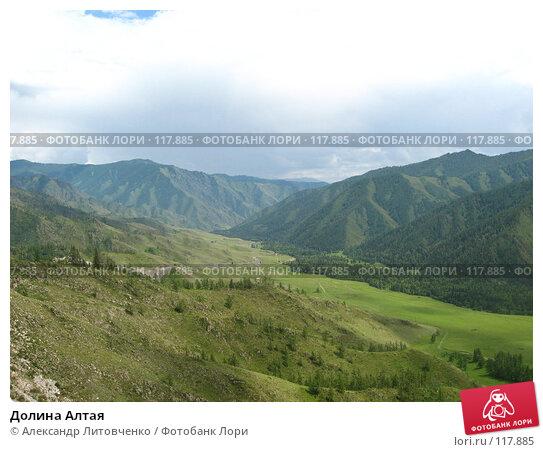 Долина Алтая, фото № 117885, снято 11 июля 2007 г. (c) Александр Литовченко / Фотобанк Лори