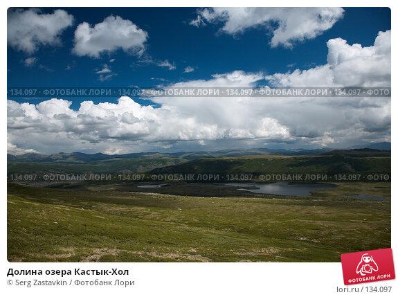 Купить «Долина озера Кастык-Хол», фото № 134097, снято 30 июня 2006 г. (c) Serg Zastavkin / Фотобанк Лори