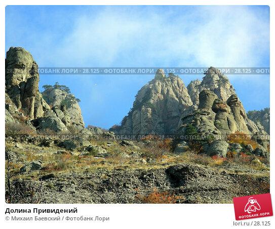 Долина Привидений, фото № 28125, снято 28 октября 2006 г. (c) Михаил Баевский / Фотобанк Лори