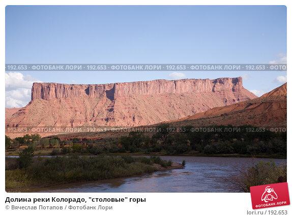 """Долина реки Колорадо, """"столовые"""" горы, фото № 192653, снято 7 октября 2007 г. (c) Вячеслав Потапов / Фотобанк Лори"""