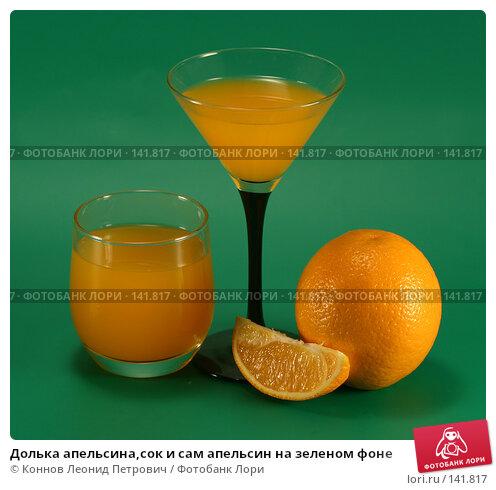 Долька апельсина,сок и сам апельсин на зеленом фоне, фото № 141817, снято 5 декабря 2007 г. (c) Коннов Леонид Петрович / Фотобанк Лори