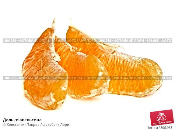 Дольки апельсина, фото № 306965, снято 5 апреля 2008 г. (c) Константин Тавров / Фотобанк Лори
