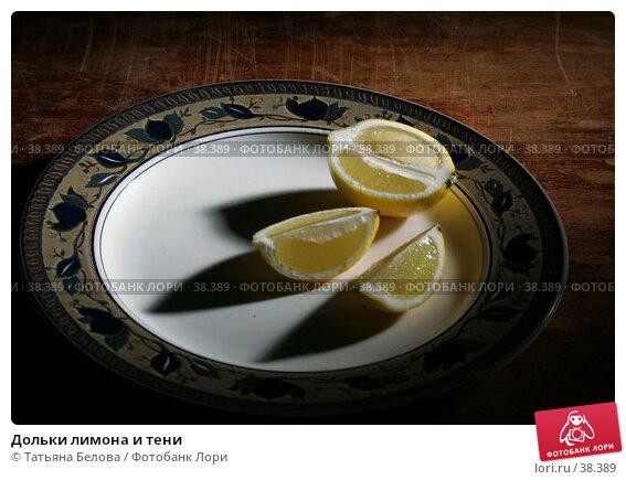 Дольки лимона и тени, эксклюзивное фото № 38389, снято 22 февраля 2006 г. (c) Татьяна Белова / Фотобанк Лори