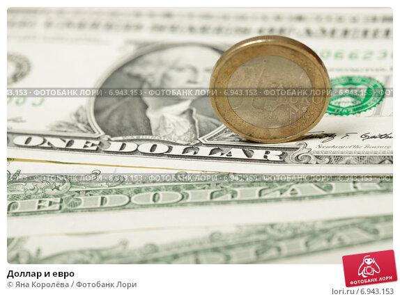 Купить «Доллар и евро», эксклюзивное фото № 6943153, снято 29 января 2015 г. (c) Яна Королёва / Фотобанк Лори