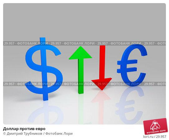 Доллар против евро, иллюстрация № 29957 (c) Дмитрий Трубников / Фотобанк Лори