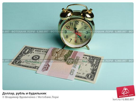 Доллар, рубль и будильник. Стоковое фото, фотограф Владимир Вдовиченко / Фотобанк Лори