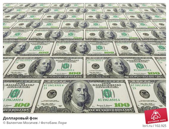 Купить «Долларовый фон», фото № 102925, снято 23 марта 2018 г. (c) Валентин Мосичев / Фотобанк Лори