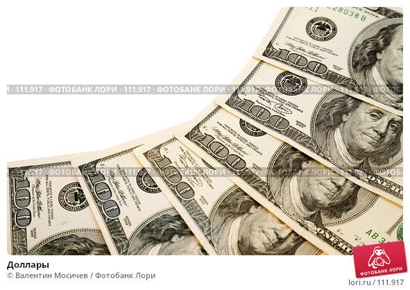 Доллары, фото № 111917, снято 19 ноября 2006 г. (c) Валентин Мосичев / Фотобанк Лори