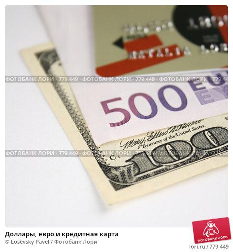 Купить «Доллары, евро и кредитная карта», фото № 779449, снято 27 мая 2018 г. (c) Losevsky Pavel / Фотобанк Лори