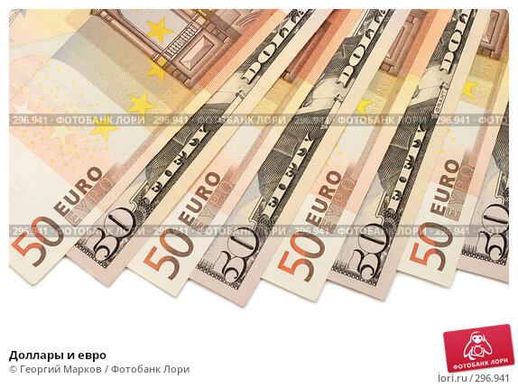 Доллары и евро, фото № 296941, снято 19 апреля 2008 г. (c) Георгий Марков / Фотобанк Лори