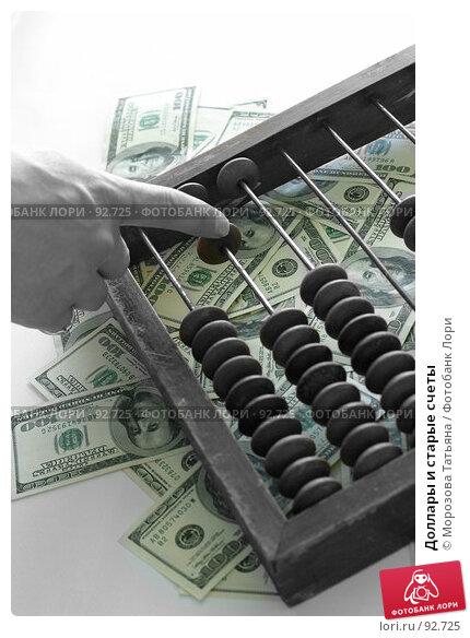 Доллары и старые счeты, фото № 92725, снято 18 июня 2006 г. (c) Морозова Татьяна / Фотобанк Лори
