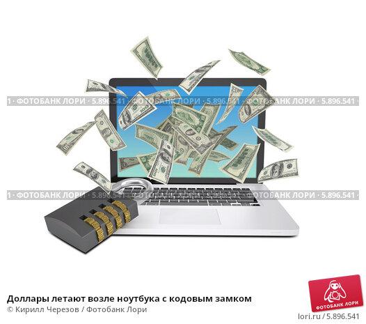 Доллары летают возле ноутбука с кодовым замком, иллюстрация № 5896541 (c) Кирилл Черезов / Фотобанк Лори