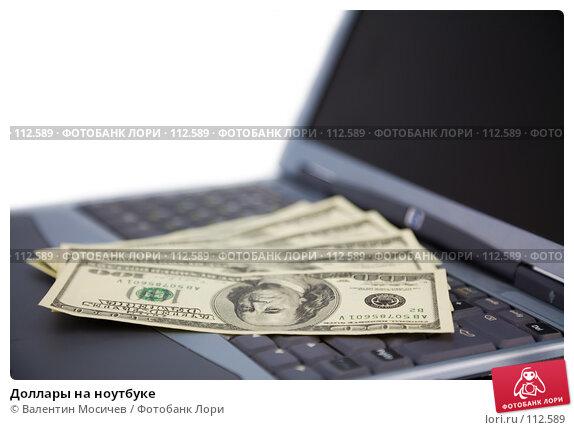 Доллары на ноутбуке, фото № 112589, снято 10 февраля 2007 г. (c) Валентин Мосичев / Фотобанк Лори