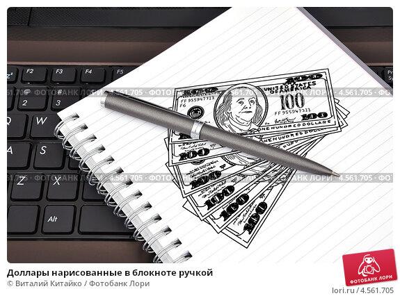 Купить «Доллары нарисованные в блокноте ручкой», фото № 4561705, снято 11 мая 2011 г. (c) Виталий Китайко / Фотобанк Лори