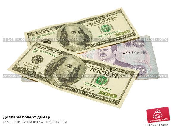 Доллары поверх динар, фото № 112065, снято 3 декабря 2006 г. (c) Валентин Мосичев / Фотобанк Лори