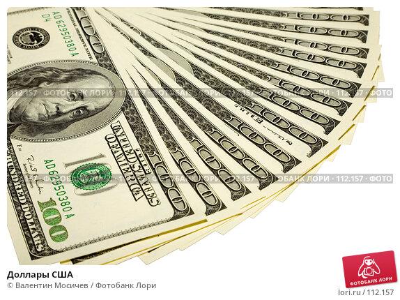 Доллары США, фото № 112157, снято 17 декабря 2006 г. (c) Валентин Мосичев / Фотобанк Лори