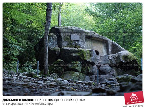 Дольмен в Волконке, Черноморское побережье, фото № 253889, снято 19 сентября 2007 г. (c) Валерий Шанин / Фотобанк Лори