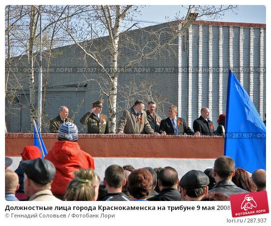 Должностные лица города Краснокаменска на трибуне 9 мая 2008 года, фото № 287937, снято 9 мая 2008 г. (c) Геннадий Соловьев / Фотобанк Лори
