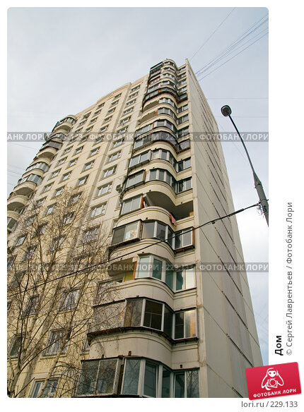 Купить «Дом», фото № 229133, снято 19 марта 2008 г. (c) Сергей Лаврентьев / Фотобанк Лори
