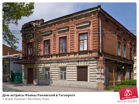 Дом актрисы Фаины Раневской в Таганроге, фото № 272073, снято 30 апреля 2008 г. (c) Борис Панасюк / Фотобанк Лори