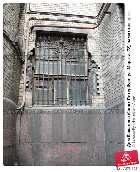 Дом Бажанова (Санкт-Петербург, ул. Марата, 72), памятник архитектуры стиля модерн. Дворовые корпуса. Окно., фото № 273193, снято 1 мая 2008 г. (c) Заноза-Ру / Фотобанк Лори
