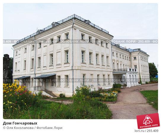 Дом Гончаровых, фото № 293409, снято 19 августа 2007 г. (c) Оля Косолапова / Фотобанк Лори