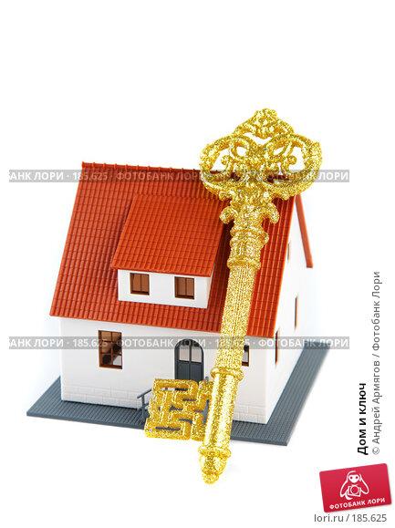 Дом и ключ, фото № 185625, снято 15 ноября 2007 г. (c) Андрей Армягов / Фотобанк Лори