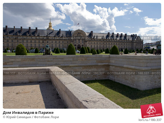 Дом Инвалидов в Париже, фото № 180337, снято 18 июня 2007 г. (c) Юрий Синицын / Фотобанк Лори
