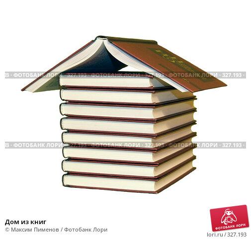 Дом из книг, фото № 327193, снято 4 ноября 2006 г. (c) Максим Пименов / Фотобанк Лори
