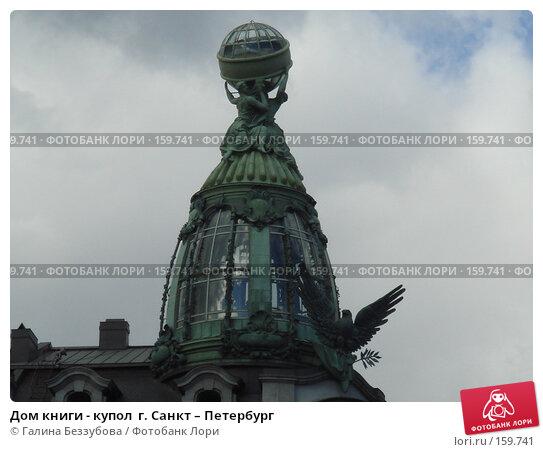 Дом книги - купол  г. Санкт – Петербург, фото № 159741, снято 21 июля 2007 г. (c) Галина Беззубова / Фотобанк Лори