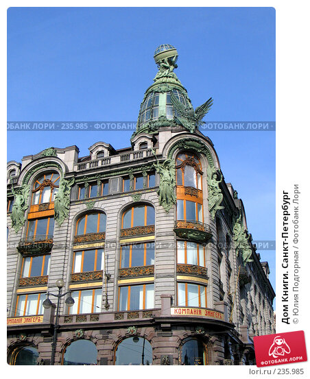 Дом Книги. Санкт-Петербург, фото № 235985, снято 10 марта 2008 г. (c) Юлия Селезнева / Фотобанк Лори