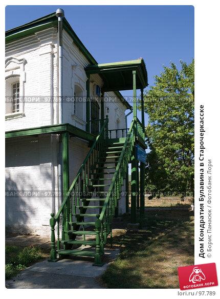 Дом Кондратия Булавина в Старочеркасске, фото № 97789, снято 25 августа 2007 г. (c) Борис Панасюк / Фотобанк Лори