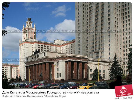 Дом Культуры Московского Государственного Университета, фото № 94357, снято 11 сентября 2007 г. (c) Донцов Евгений Викторович / Фотобанк Лори