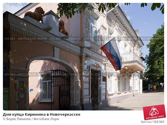 Дом купца Кирюнина в Новочеркасске, фото № 103561, снято 21 января 2017 г. (c) Борис Панасюк / Фотобанк Лори