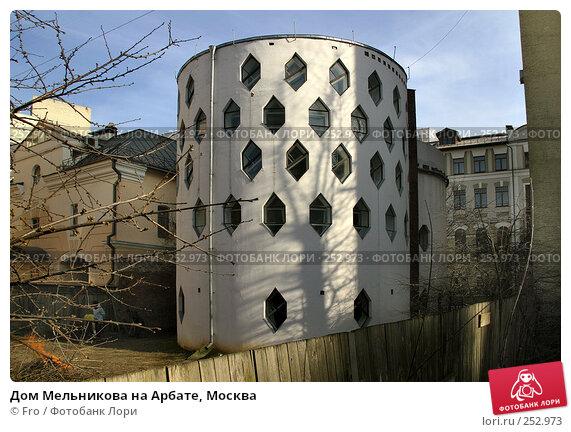 Дом Мельникова на Арбате, Москва, фото № 252973, снято 30 марта 2008 г. (c) Fro / Фотобанк Лори