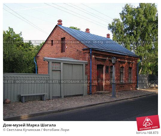 Дом-музей Марка Шагала, фото № 68873, снято 26 июля 2017 г. (c) Светлана Кучинская / Фотобанк Лори