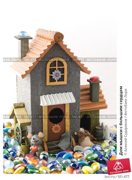 Купить «Дом мышки с большим сердцем», фото № 101477, снято 21 октября 2007 г. (c) Алексей Судариков / Фотобанк Лори