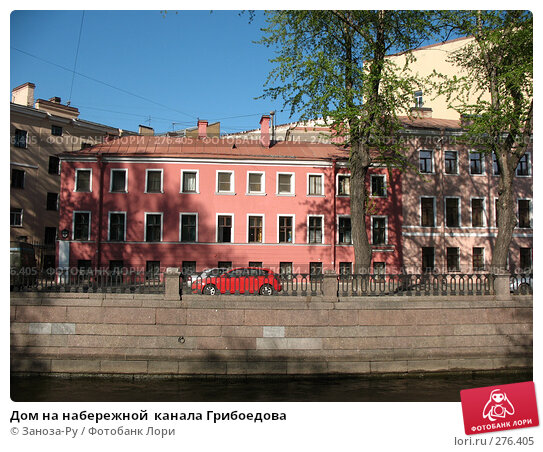 Дом на набережной  канала Грибоедова, фото № 276405, снято 2 мая 2008 г. (c) Заноза-Ру / Фотобанк Лори
