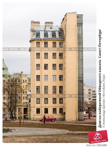 Дом на набережной Обводного канала. Санкт-Петербург, эксклюзивное фото № 250689, снято 13 апреля 2008 г. (c) Александр Щепин / Фотобанк Лори