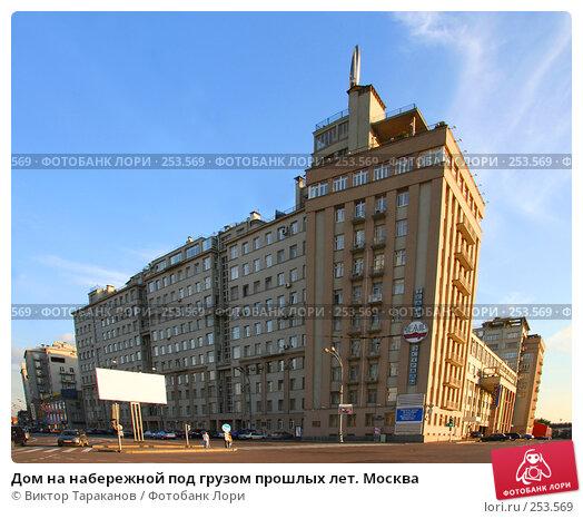 Дом на набережной под грузом прошлых лет. Москва, эксклюзивная иллюстрация № 253569 (c) Виктор Тараканов / Фотобанк Лори