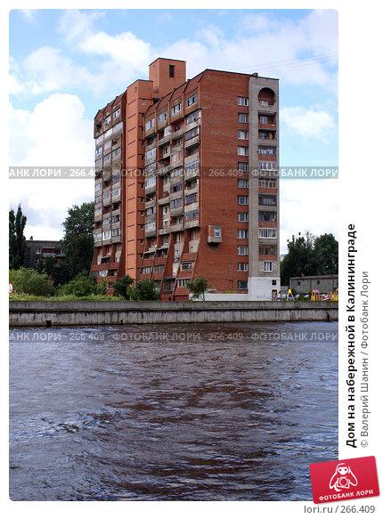 Дом на набережной в Калининграде, фото № 266409, снято 31 июля 2007 г. (c) Валерий Шанин / Фотобанк Лори