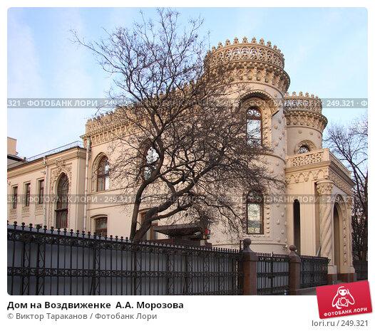Дом на Воздвиженке  А.А. Морозова, эксклюзивное фото № 249321, снято 30 марта 2008 г. (c) Виктор Тараканов / Фотобанк Лори