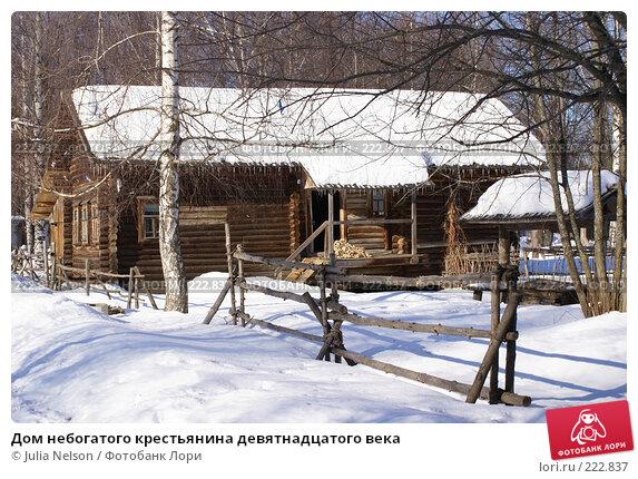 Дом небогатого крестьянина девятнадцатого века, фото № 222837, снято 24 февраля 2008 г. (c) Julia Nelson / Фотобанк Лори