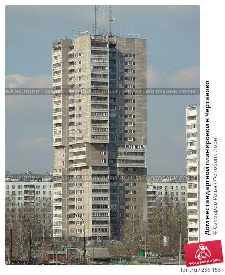 Дом нестандартной планировки в Чертаново, фото № 236153, снято 28 марта 2008 г. (c) Сакмаров Илья / Фотобанк Лори