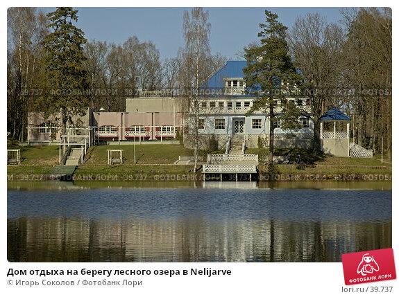 Дом отдыха на берегу лесного озера в Nelijarve, фото № 39737, снято 24 мая 2017 г. (c) Игорь Соколов / Фотобанк Лори